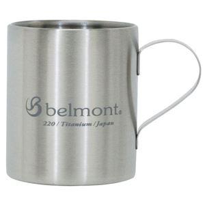 belmont(ベルモント)チタンダブルマグ220ml logo