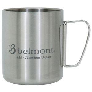 belmont(ベルモント)チタンダブルマグ450ml フォールドハンドル logo
