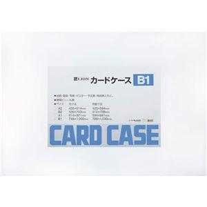 カードケース B1 内寸法748×1060mm