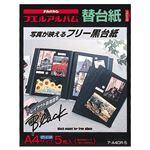 (業務用セット) フリー替台紙 ブラック台紙 A4 ア-A4DR-5 (5枚組)【×10セット】