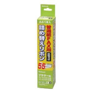 (業務用セット) 普通紙FAX用詰め替えリボン ブラザー対応 FXR-B2【×5セット】