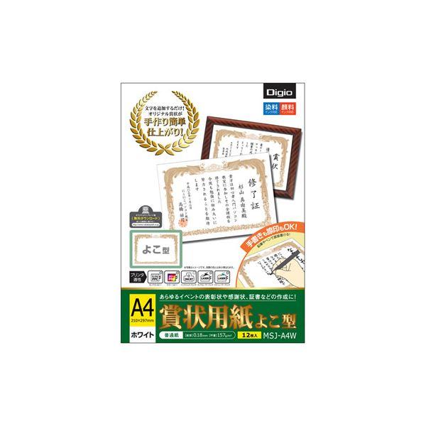 (業務用セット) 賞状用紙 A4 MSJ-A4W【×5セット】