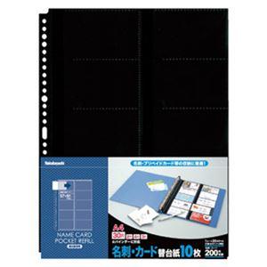 (業務用セット)ナカバヤシ ポケット替台紙 カードホルダー 10ポケット 10枚入 BCR-4N-N【×10セット】