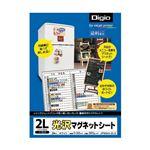 (業務用セット) インクジェットプリンタ用 光沢マグネットシート 2L JPMAG-2LG【×5セット】