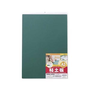 (業務用セット) 粘土板 カッティングマット A3 CTM-A3G【×5セット】