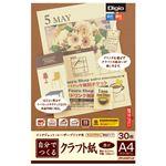 (業務用セット)ナカバヤシ 自分でつくるクラフト紙/A4 30枚厚口/ライトブラウン JPK-A430T-LB【×10セット】