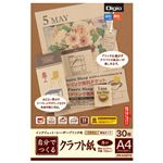 (業務用セット)ナカバヤシ 自分でつくるクラフト紙/A4 30枚厚口/ブラウン JPK-A430T-B【×10セット】