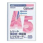(業務用セット) 超薄型ホルダー・キャプチャーズ A5 HUU-A5CB【×20セット】