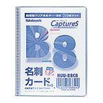 (業務用セット) 超薄型ホルダー・キャプチャーズ B8 HUU-B8CB【×20セット】