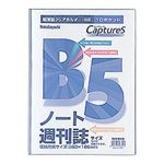 (業務用セット) 超薄型ホルダー・キャプチャーズ B5 HUU-B5CB【×20セット】