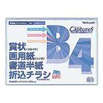 (業務用セット) 超薄型ホルダー・キャプチャーズ B4 HUU-B4CB【×10セット】