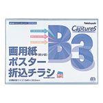 (業務用セット) 超薄型ホルダー・キャプチャーズ B3 HUU-B3CB【×10セット】