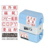 (業務用セット) 印面回転式スタンプ 書類バン STN-601【×3セット】