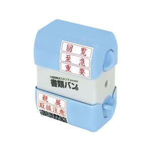 (業務用セット) 印面回転式スタンプ 書類バン STN-602【×3セット】