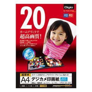 (業務用セット) インクジェット用紙 Digio デジカメ印画紙 強光沢 A4 20枚 JPSK-A4-20G【×5セット】 h01