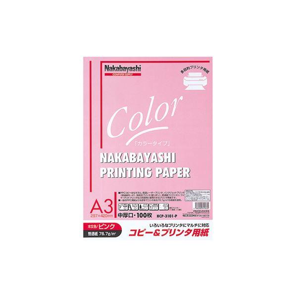 (業務用セット) コピー&プリンタ用紙 カラータイプ A3 100枚入 HCP-3101-P【×5セット】