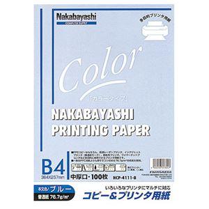 (業務用セット) コピー&プリンタ用紙 カラータイプ B4 100枚入 HCP-4111-B【×20セット】 h01