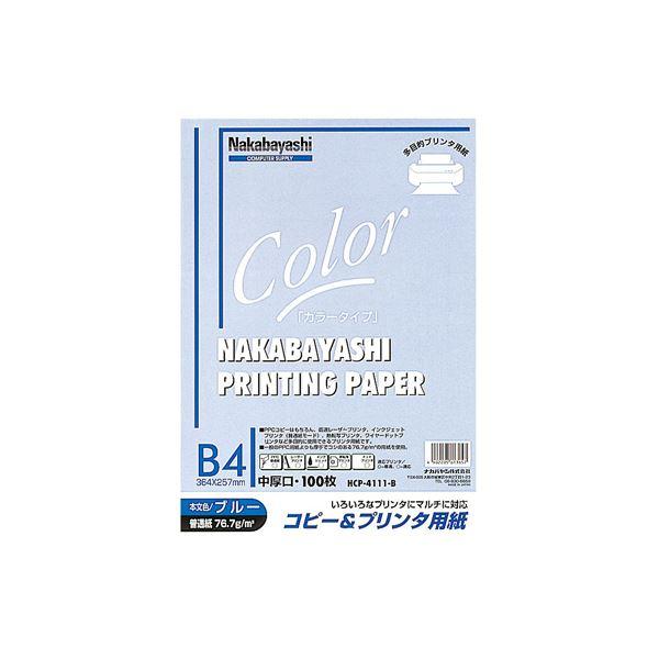 (業務用セット) コピー&プリンタ用紙 カラータイプ B4 100枚入 HCP-4111-B【×20セット】f00