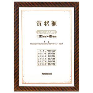 (業務用セット)木製賞状額縁金ラックA3大賞判箱入りフ-KW-110-H【×5セット】
