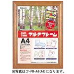 (業務用セット) マルチフレーム木製 A6はがき フ-PW-A6【×5セット】