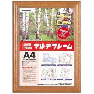 (業務用セット) マルチフレーム木製 A4 フ-PW-A4【×5セット】