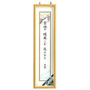 (業務用セット) 短冊額 フ-CW-150-Nナチュラル【×5セット】
