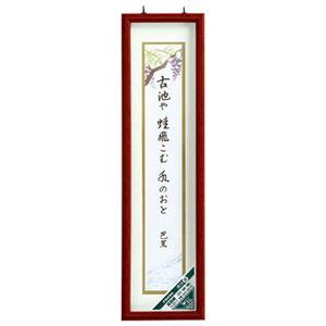 (業務用セット) 短冊額 フ-CW-150-BRブラウン【×5セット】