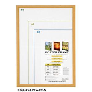 (業務用セット) 軽量木製ポスターフレーム/変形菊全 フ-LPFW-KZ-N ナチュラル【×2セット】