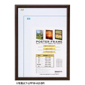 (業務用セット) 軽量木製ポスターフレーム/変形菊全 フ-LPFW-KZ-BR ブラウン【×2セット】 商品画像
