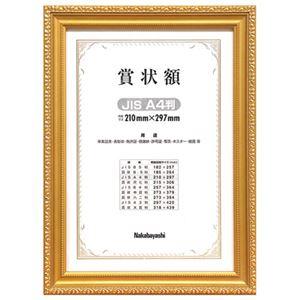 (業務用セット)木製賞状額縁金ケシJISA4判箱入りフ-KW-202J-H【×5セット】