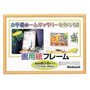 (業務用セット)ナカバヤシ 画用紙フレーム 四ツ切 ライト フ-GW-102-L【×3セット】 h01