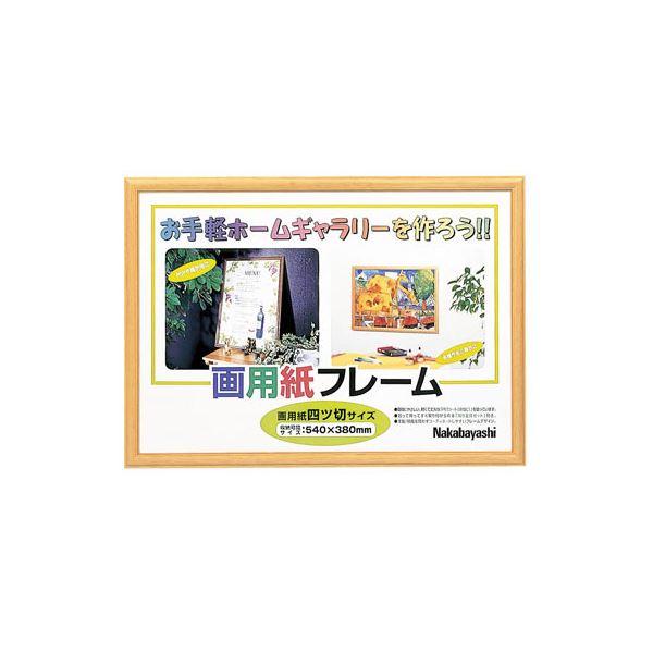 (業務用セット)ナカバヤシ 画用紙フレーム 四ツ切 ライト フ-GW-102-L【×3セット】f00