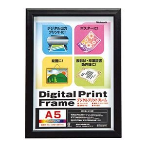(業務用セット) デジタルプリントフレーム A5/2L フ-DPW-A5-D ブラック【×10セット】