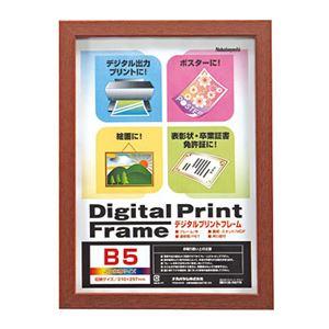 (業務用セット) デジタルプリントフレーム B5/A5 フ-DPW-B5-BR ブラウン【×10セット】 商品画像