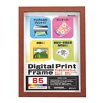 (業務用セット) デジタルプリントフレーム B5/A5 フ-DPW-B5-BR ブラウン【×10セット】