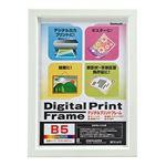 (業務用セット) デジタルプリントフレーム B5/A5 フ-DPW-B5-W ホワイト【×10セット】