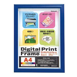 (業務用セット) デジタルプリントフレーム A4/B5 フ-DPW-A4-B ブルー【×10セット】