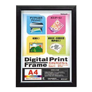 (業務用セット)デジタルプリントフレームA4/B5フ-DPW-A4-Dブラック【×10セット】