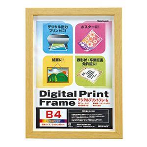 (業務用セット) デジタルプリントフレーム B4/A4 フ-DPW-B4-N ナチュラル【×10セット】