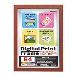 (業務用セット) デジタルプリントフレーム B4/A4 フ-DPW-B4-BR ブラウン【×10セット】