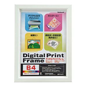 (業務用セット) デジタルプリントフレーム B4/A4 フ-DPW-B4-W ホワイト【×10セット】 商品画像