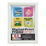 (業務用セット) デジタルプリントフレーム B4/A4 フ-DPW-B4-W ホワイト【×10セット】