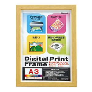 (業務用セット) デジタルプリントフレーム A3/B4 フ-DPW-A3-N ナチュラル【×10セット】 商品画像