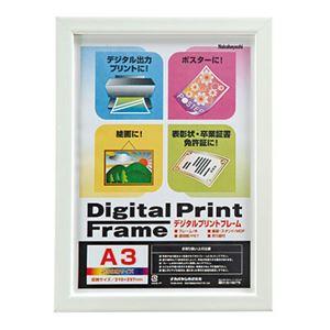 (業務用セット) デジタルプリントフレーム A3/B4 フ-DPW-A3-W ホワイト【×10セット】 商品画像