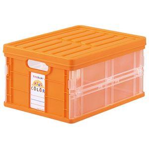 (業務用セット) セラピーキッズカラー 折りたたみコンテナ ミニフタ付き CFC-TC301KO キッズオレンジ【×2セット】