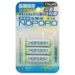 (業務用セット)ナカバヤシ Digio2 水電池 NOPOPO (ノポポ) NWP-3-D【×2セット】