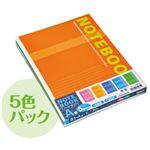 (業務用セット)ナカバヤシ スイング・実用ノート/B5(5冊パック・5色込)A罫 SD-ノ-306A-5P【×5セット】