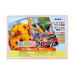 (業務用セット)ナカバヤシ 樹脂製画用紙フレーム 八ツ切 ピンク フ-GFP-101-P【×2セット】