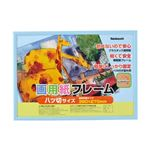 (業務用セット)ナカバヤシ 樹脂製画用紙フレーム 八ツ切 ブルー フ-GFP-101-B【×2セット】