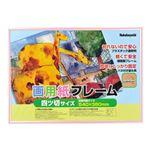 ナカバヤシ 樹脂製画用紙フレーム 四ツ切 ピンク フ-GFP-201-P